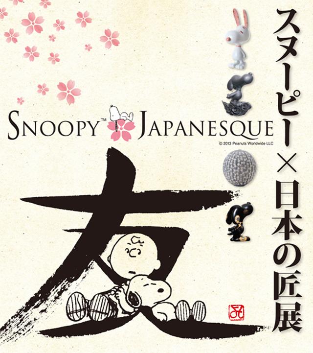 0311_japanesque640.jpg