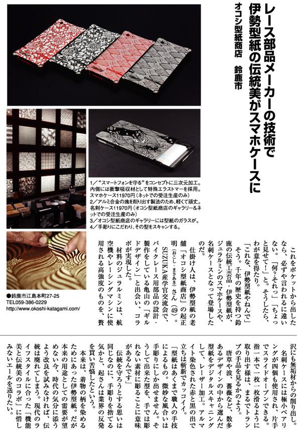 nagi2014.02.jpg